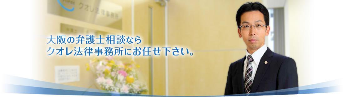 大阪の多田弁護士クオレ法律事務所