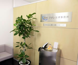 大阪の弁護士事務所