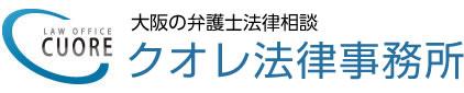 大阪で弁護士に法律相談|クオレ法律事務所