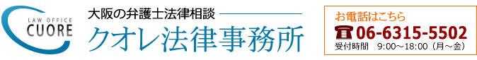 弁護士を大阪でお探しなら大阪北浜のクオレ法律事務所